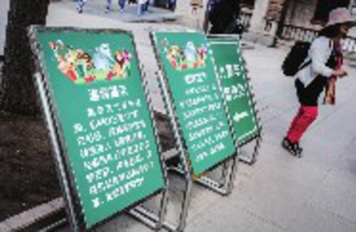②北京动物园入口处的提示牌显示