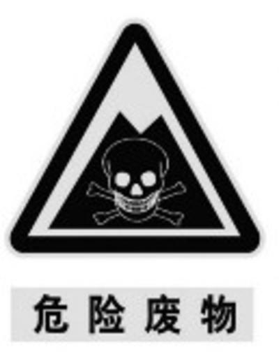 图为危险废物标识